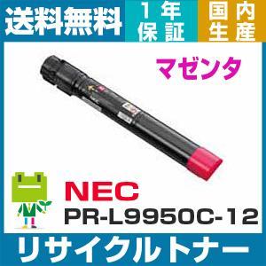 PR-L9950C-12 リサイクルトナーカートリッジ|ecosol