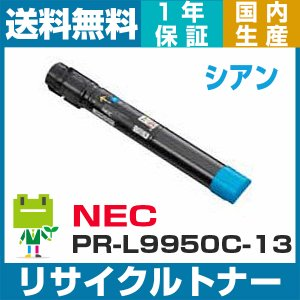 PR-L9950C-13 リサイクルトナーカートリッジ|ecosol