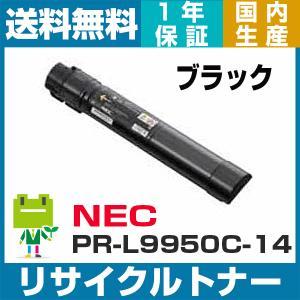 PR-L9950C-14 リサイクルトナーカートリッジ|ecosol