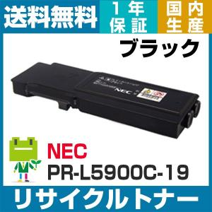 NEC PR-L5900C-19 (ブラック/黒) (PR-L5900C-14の大容量)リサイクルトナーカートリッジ|ecosol