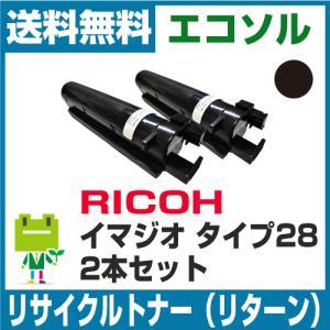 【2個セット】リコー イマジオトナーキット タイプ28 (ブラック/黒) リサイクルトナーカートリッジ|ecosol