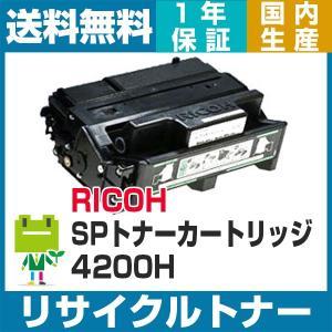 RICOH リコー対応のリサイクルトナーカートリッジです。対応機種は、RICOH(リコー)IPSiO...