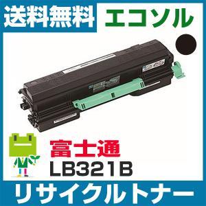 XL-9321  対応リサイクルトナーカートリッジ  LB321B 富士通 【ストック品】|ecosol