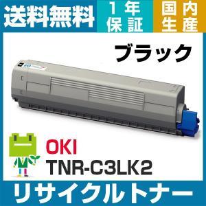OKI TNR-C3LK2 (ブラック/黒) (TNR-C3LK1の大容量)TNR-C3L リサイクルトナーカートリッジ
