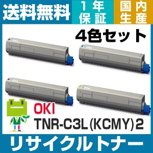 【4色セット】OKI TNR-C3L K2/C2/M2/Y2...