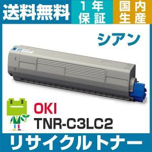 OKI TNR-C3LC2 (シアン) (TNR-C3LC1...