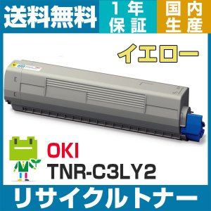 OKI TNR-C3LY2 (イエロー/黄色) (TNR-C...