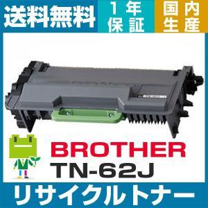 ブラザー トナーカートリッジ TN-62J(大容量)  リターン(使用済空カートリッジが必要です。) ecosol