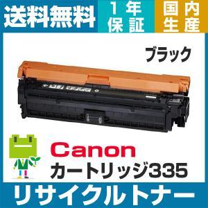 キヤノン リサイクルトナー トナーカートリッジ335 (CRG-335BLK) ブラック ecosol