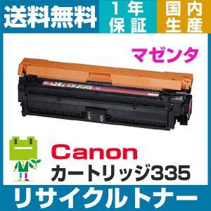 キヤノン リサイクルトナートナーカートリッジ335 (CRG-335MAG) マゼンタ ecosol