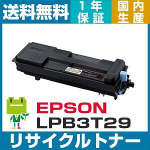 エプソン LPB3T29 ETカートリッジ リサイクルトナー EPSON LP-S3250 LP-S3250PS LP-S3250Z LP-S32C6 LP-S32C7対応|ecosol
