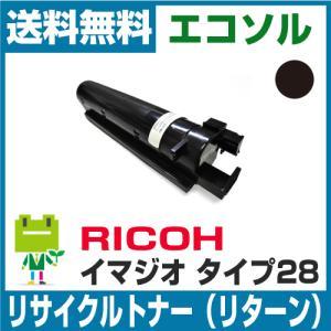 リコー Ricoh イマジオトナーキット タイプ28 リサイクルトナーカートリッジ|ecosol