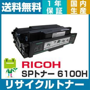 リコー Ricoh IPSIO SPトナータイプ6100H リサイクルトナーカートリッジ/SP6100H|ecosol