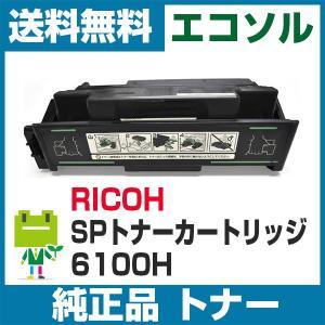 リコー SPトナータイプ6100H (ブラック/黒) (6100の大容量)純正トナーカートリッジ/SP6100H ecosol
