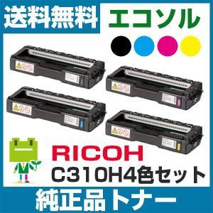 【4色セット】リコー C310H純正トナーカートリッジ/ブラック・シアン・マゼンタ・イエロー/純正品 セット|ecosol