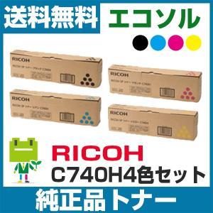 【4色セット】リコー C740H純正トナーカートリッジ/ブラック・シアン・マゼンタ・イエロー/純正品 セット|ecosol