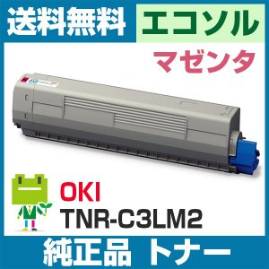 OKI TNR-C3LM2 (マゼンタ) (TNR-C3LM1の大容量)純正トナーカートリッジ|ecosol