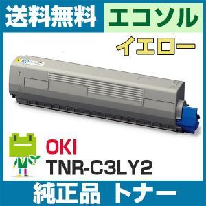OKI TNR-C3LY2 (イエロー/黄色) (TNR-C3LY1の大容量)純正トナーカートリッジ|ecosol