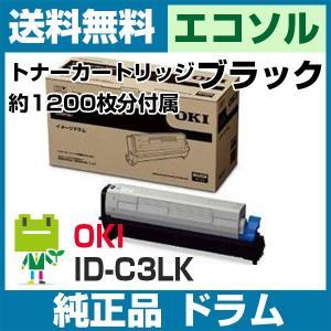 OKI ID-C3LK (ブラック/黒) 純正ドラム|ecosol