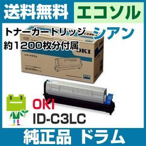 OKI ID-C3LC (シアン) 純正ドラム|ecosol