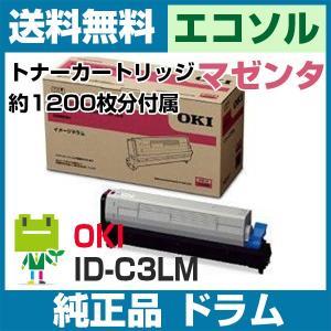 OKI ID-C3LM (マゼンタ) 純正ドラム|ecosol