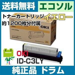 OKI ID-C3LY (イエロー/黄色) 純正ドラム|ecosol