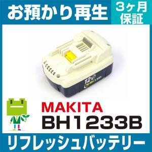 マキタ  BH1233B  リフレッシュバッテリー|ecosol