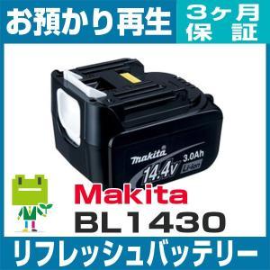マキタ BL1430 リフレッシュバッテリー|ecosol