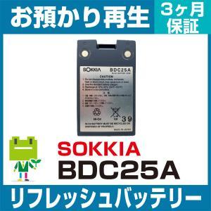 ソキア BDC25A リフレッシュバッテリー|ecosol