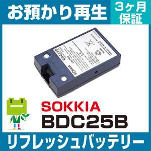 ソキア BDC25B リフレッシュバッテリー|ecosol
