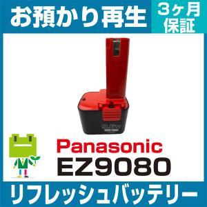 パナソニック Panasonic EZ9080 リフレッシュバッテリー|ecosol