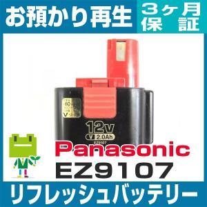 パナソニック Panasonic EZ9107 リフレッシュバッテリー|ecosol