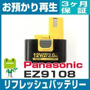 パナソニック Panasonic EZ9108 リフレッシュバッテリー|ecosol
