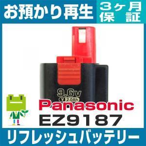 パナソニック Panasonic EZ9187 リフレッシュバッテリー|ecosol