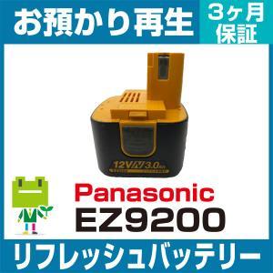 パナソニック Panasonic EZ9200 リフレッシュバッテリー|ecosol