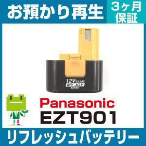 パナソニック Panasonic EZT901 リフレッシュバッテリー|ecosol