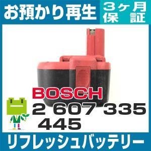 BOSCH 2 607 335 445  リフレッシュバッテリー|ecosol