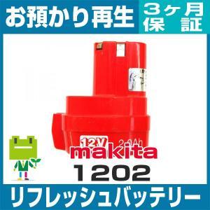 マキタ 1202 リフレッシュバッテリー|ecosol