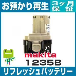 マキタ 1235 リフレッシュバッテリー|ecosol