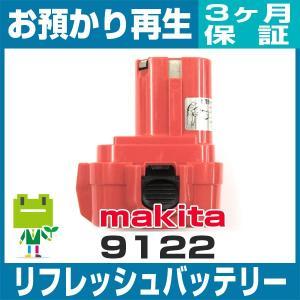 マキタ 9122 リフレッシュバッテリー|ecosol