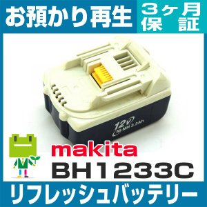 マキタ  BH1233C  リフレッシュバッテリー|ecosol