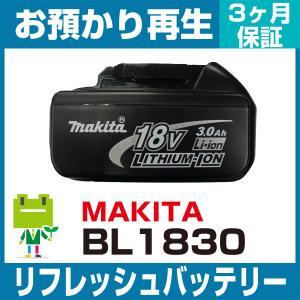 マキタ BL1830 リフレッシュバッテリー|ecosol