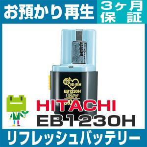 日立工機 EB1230H リフレッシュバッテリー|ecosol