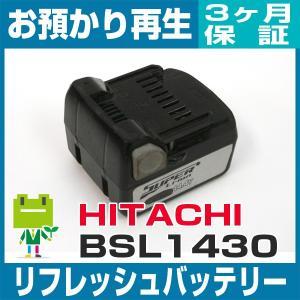 日立工機 BSL1430 リフレッシュバッテリー|ecosol