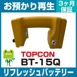 トプコン BT-15Q リフレッシュバッテリー|ecosol