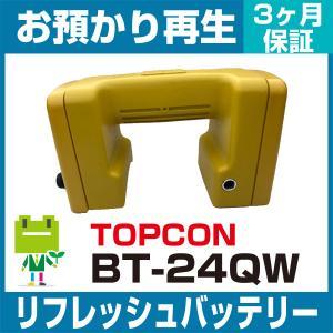 トプコン BT-24QW リフレッシュバッテリー|ecosol