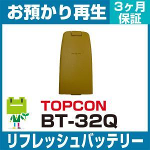 トプコン BT-32Q リフレッシュバッテリー|ecosol