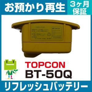 トプコン BT-50Q リフレッシュバッテリー|ecosol