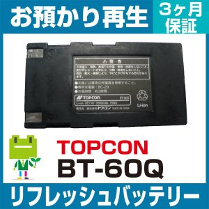 トプコン BT-60Q リフレッシュバッテリー|ecosol
