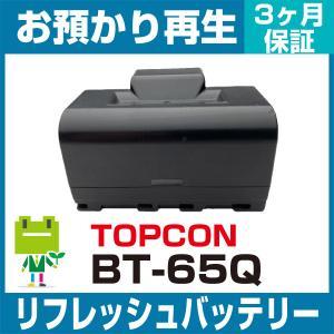 トプコン BT-65Q リフレッシュバッテリー|ecosol